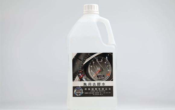JC-61 萬用去膠水
