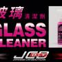 玻璃清潔劑 / 玻璃水/汽車美容DIY批發/JCBDIY系列