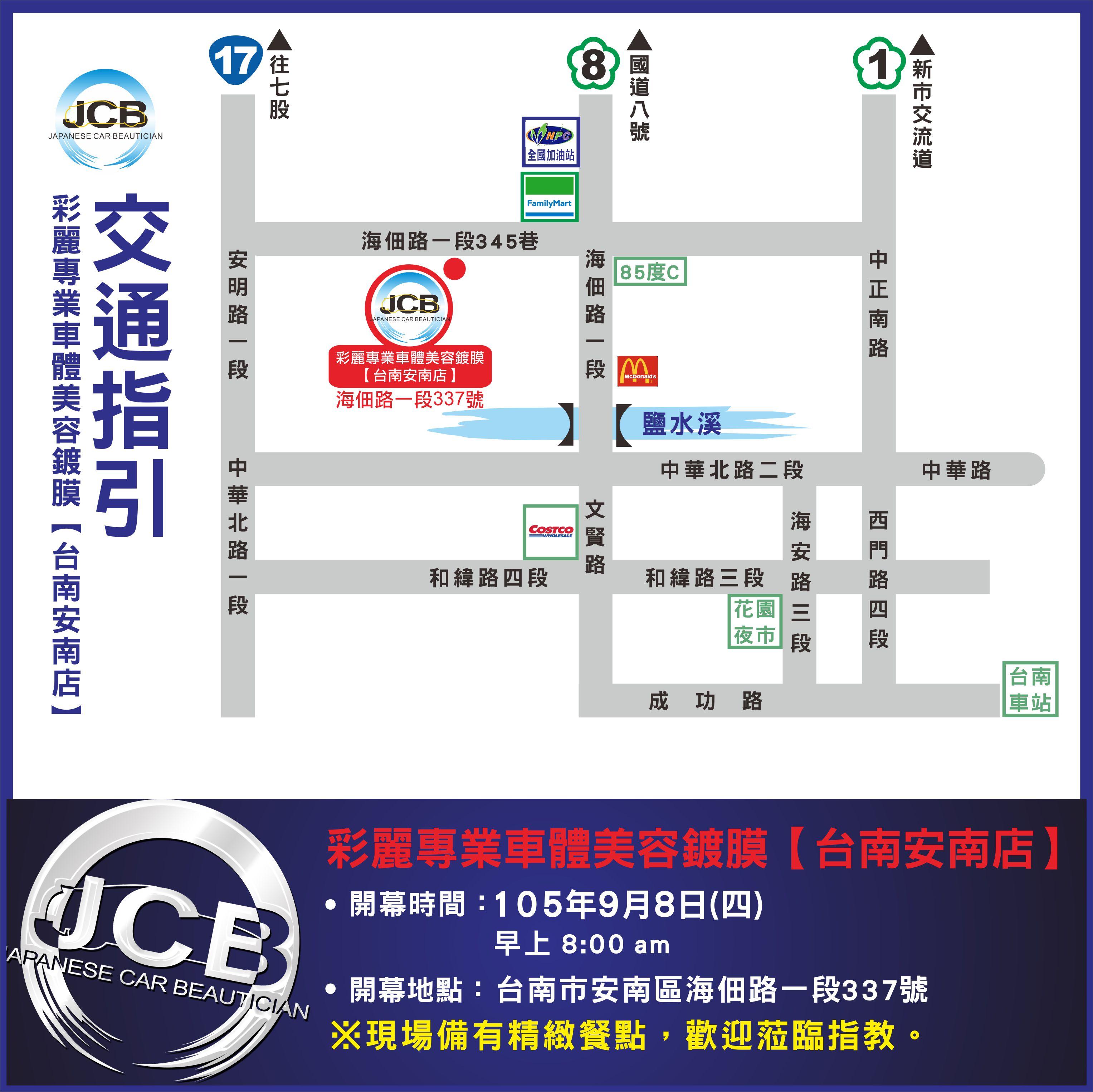 台南安南店MAP