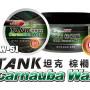 JW-51 TANK 坦克棕梠蠟  (升級配方新上市)