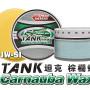 JW-51 TANK 坦克 棕梠蠟
