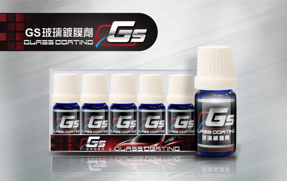 JW-15  GS玻璃鍍膜劑
