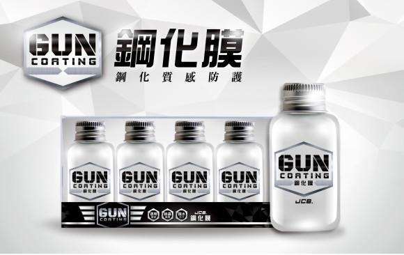 JW-11  GUN鋼化膜