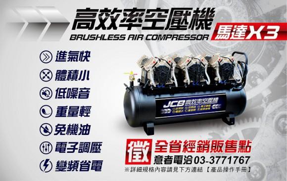 JCB高效率空壓機