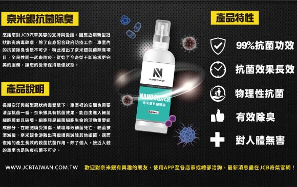 J-22  奈米銀抗菌噴霧劑